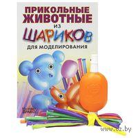 Прикольные животные из шариков для моделирования + насос + шарики. Михаил Драко