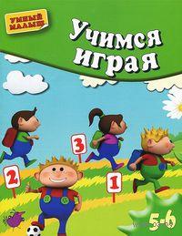 Учимся играя. Для детей 5-6 лет