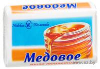 """Мыло туалетное """"Медовое"""" (90 г)"""