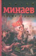 Время героев. Сергей Минаев