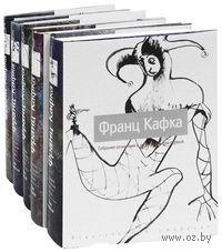 Франц Кафка. Собрание сочинений в 5 томах (комплект). Франц Кафка