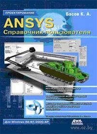 ANSYS. Справочник пользователя. К. Басов