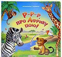 Р-р-р, про Африку пою! Книжка-игрушка. Юлия Юмова