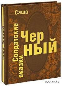 Солдатские сказки (подарочное издание). Саша Черный
