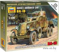 Советский бронеавтомобиль Ба-10 (масштаб: 1/100)
