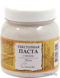 """Текстурная паста """"Сонет"""" с песком (220 мл)"""