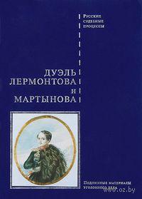Дуэль Лермонтова и Мартынова. Подлинные материалы уголовного дела