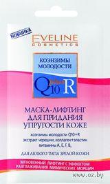 Маска Экспресс-лифтинг для придания коже упругости Коэнзимы молодости Q10plusR (7 мл)