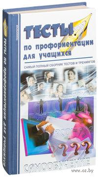 Тесты по профориентации для учащихся. А. Аркадьев