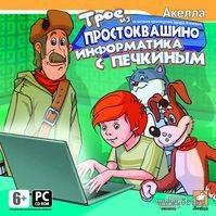 Трое из Простоквашино: Информатика с Печкиным