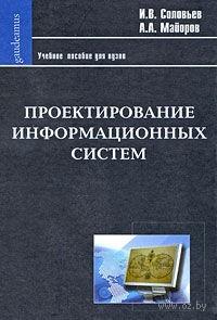 Проектирование информационных систем. Андрей Майоров, Игорь Соловьев