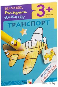 Транспорт. Раскраска с наклейками. Для детей 3-5 лет. Лариса Бурмистрова, Виктор Мороз