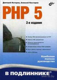 PHP 5 в подлиннике