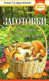 Заготовки из грибов и лесных ягод. Анна Сударушкина