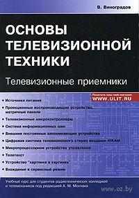 Основы телевизионной техники. Телевизионные приемники. Владимир Виноградов