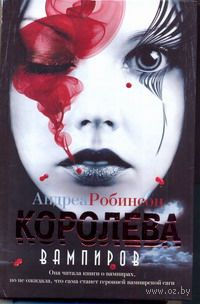 Королева вампиров. Андреа Робинсон