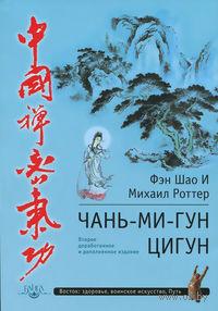Чань-Ми-Гун Цигун. Фэн Шао И, Михаил Роттер
