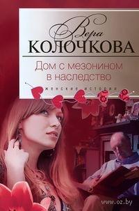Дом с мезонином в наследство. Вера Колочкова