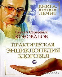 Книга, которая лечит. Практическая энциклопедия здоровья. Сергей Коновалов