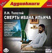 Смерть Ивана Ильича. Лев Толстой