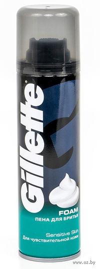 Пена для бритья Gillette Sensitive Skin (200 мл)