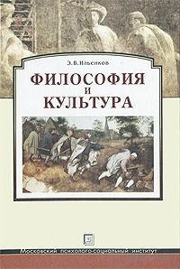 Философия и культура. Эвальд Ильенков