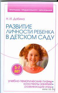 Развитие личности ребенка 5-7 лет в детском саду. Наталья Добина