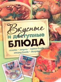 Вкусные и доступные блюда. Елизавета Степанова