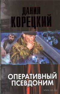 Оперативный псевдоним (м). Данил Корецкий