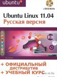 Ubuntu Linux 11.04. Русская версия (+ DVD)