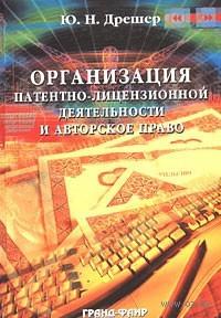 Организация патентно-лицензионной деятельности и авторское право. Ю. Дрешер