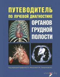 Путеводитель по лучевой диагностике органов грудной полости