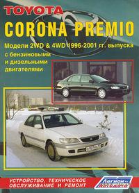 Toyota Corona Premio 1996-2001 гг. Устройство, техническое обслуживание и ремонт