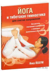 Йога и тибетская гимнастика для снятия напряжения. Инка Йохум