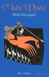 Мой Рагнарек (книга девятая). Макс Фрай