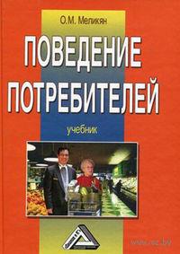 Поведение потребителей. Оганнес Меликян