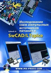 Исследование схем импульсных источников питания в SwCAD/LTspice (+ CD). Владимир Кубов