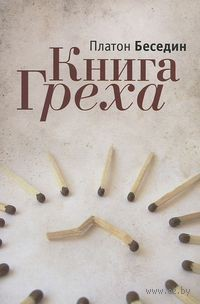 Книга Греха. Платон Беседин