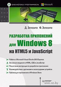 Разработка приложений для Windows 8 на HTML5 и JavaScript