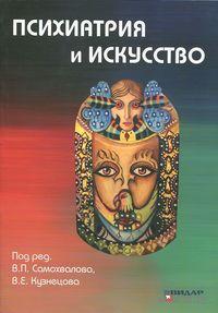 Психиатрия и искусство