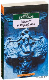 Мастер и Маргарита. Михаил Булгаков