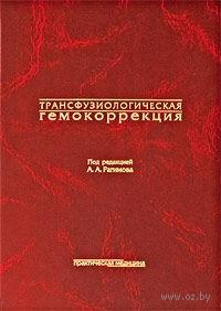 Трансфузиологическая гемокоррекция