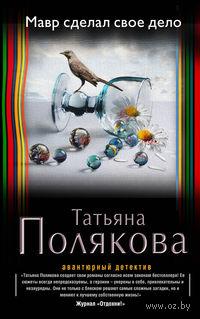 Мавр сделал свое дело (м). Татьяна Полякова
