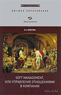 Soft Management, или Управление отношениями в компании. Е. Яхонтова
