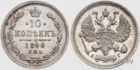 10 копеек 1899 СПБ АГ
