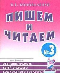 Пишем и читаем. Тетрадь 3. Обучение грамоте детей старшего дошкольного возраста. Вилена Коноваленко