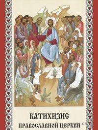 Катихизис Православной Церкви. Митрополит Филарет  Московский