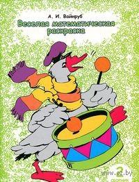 Веселая математическая раскраска. 2 сборник. Анна Вайнруб