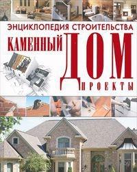 Энциклопедия строительства. Каменный дом. Проекты. В. Россинский