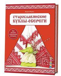 Старославянские куклы-обереги. Дар предков современной женщине